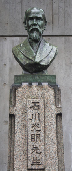 Figure 10 Bronze bust of Ishikawa Kōmei in the grounds of the Tokyo University of Fine Arts and Music. Author photo.