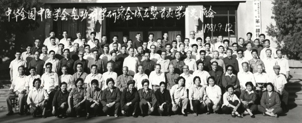 Establishment of Qigong Division, Associationof All China Chinese Medicine, 1981.Liu Guizhen is the ninth from the right inthe third row and Zhang Tiange the thirdfrom the right in the last row.
