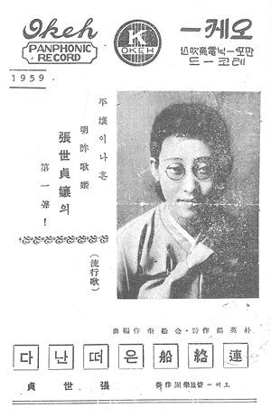 Figure 2 The Ferry Leaves (Yŏllaksŏn-ŭn ttŏnanda 連絡船은 떠난다) on Okeh 1959 (1937) lyrics sheet